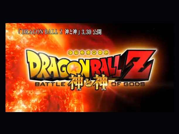 Dragon Ball Z:La Batalla de los Dioses - Nuevo tráiler en